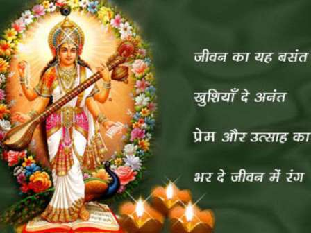 Know when is Basant Panchami, do this method ...