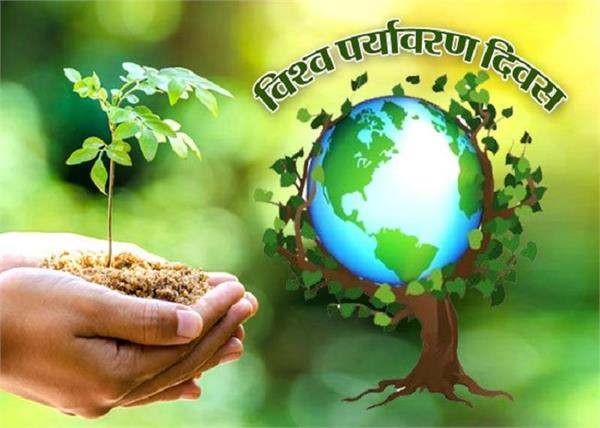 Learn why World # Environment Day is celebrated on 5 June