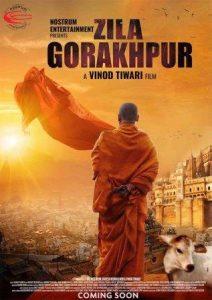 #YogiAdityanath  पर बन रही है फिल्म , दमदार पोस्टर रिलीज