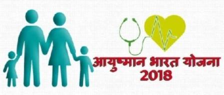 #AyushmanBharat