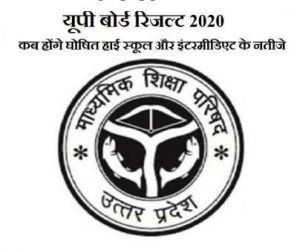 #UP Board: Know when the results of the 10th-12th examination will come