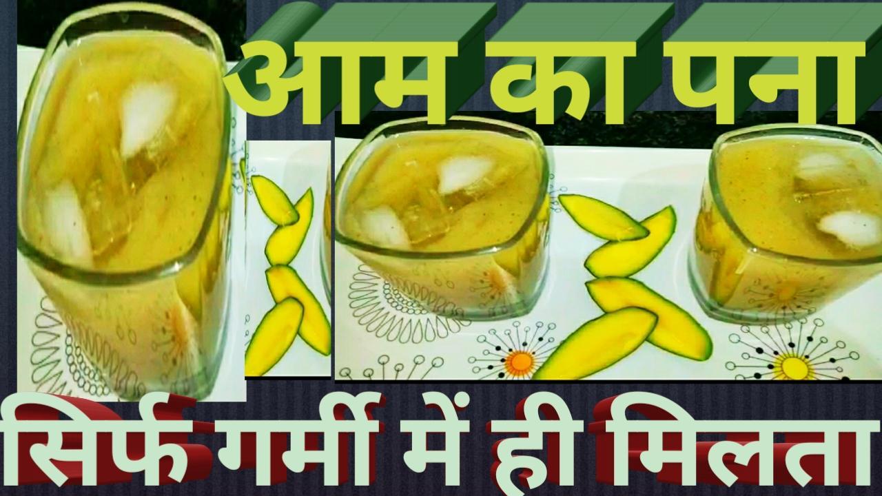 Mango #Enjoy #Aam ka Pana's Summer