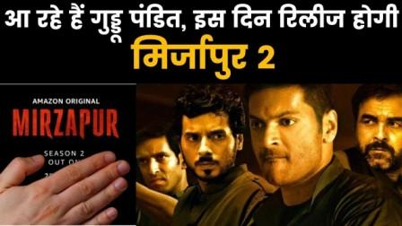 Mirzapur2: 'Distribute sweets, there is an atmosphere of happiness'
