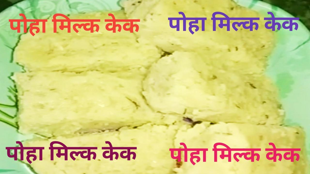 Special dessert #Poha milk cake