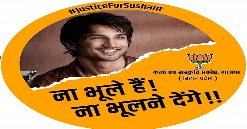 Entry to death of Sushant Singh Rajput in BIHAR assembly election!
