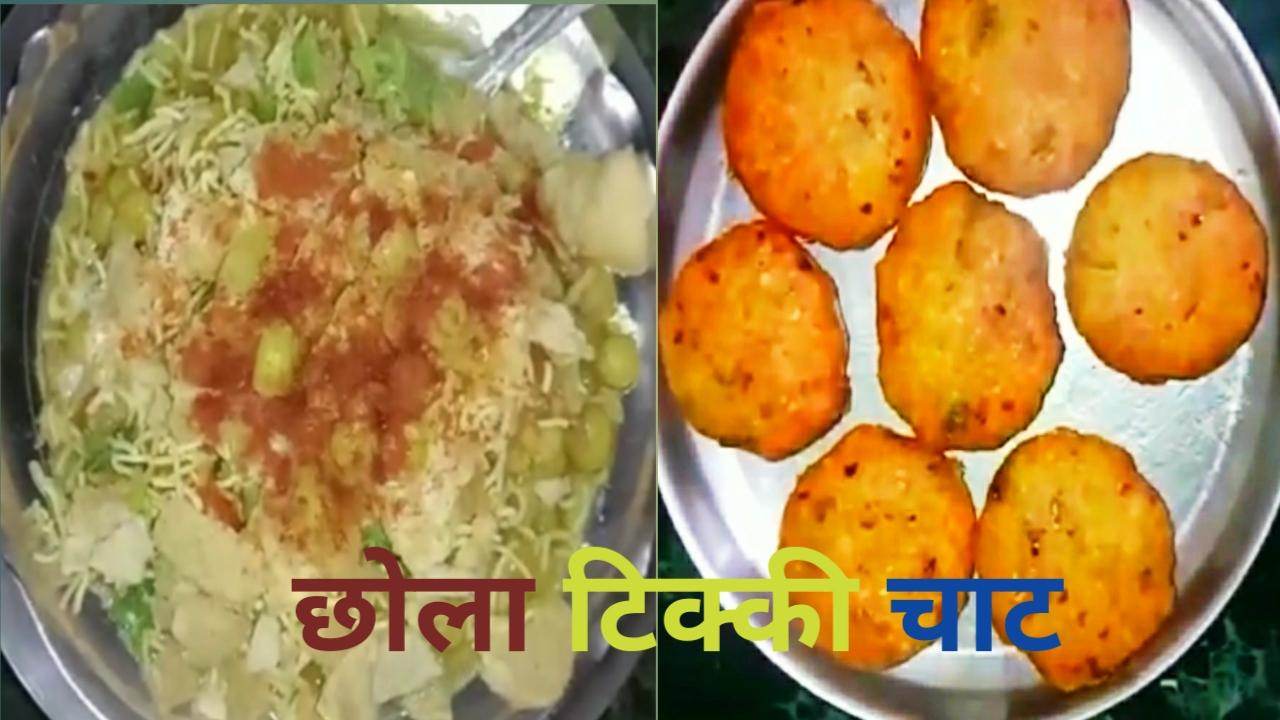 Prepare at home #Alootikki chola chat