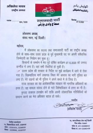 #KisanAndolan: Former UP CM Akhilesh Yadav taken into custody