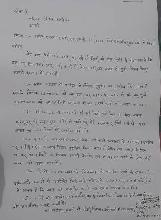 Police refuse to register case against Jhansi DM, victim journalist demands fair investigation